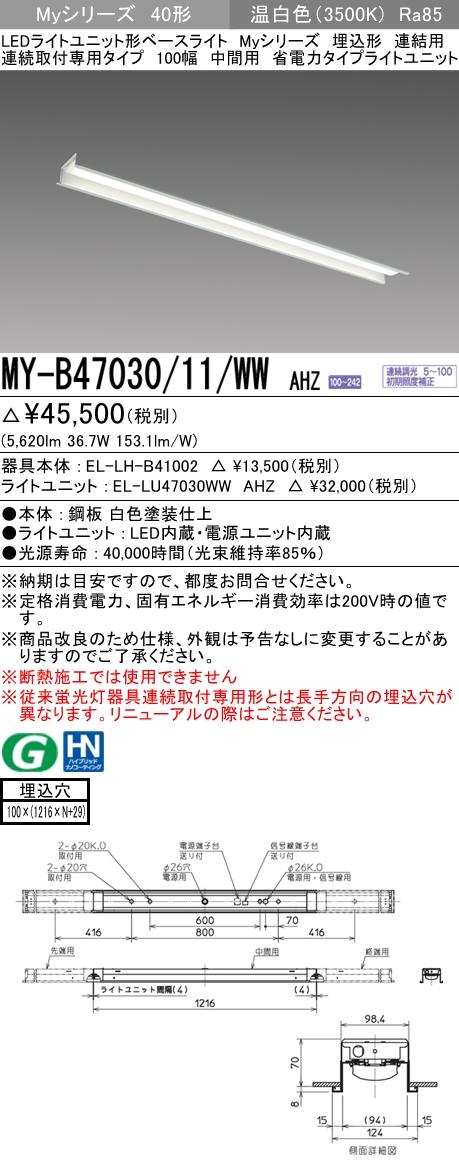MYB4703011WWAHZ 法人様限定 三菱 MY-B47030 信憑 11 WW 再入荷 予約販売 AHZ Myシリーズ 40形 埋込形 省電力 6900 温白色 中間用 lm 連結用 100幅 調光 EL-LH-B41002+EL-LU47030WW