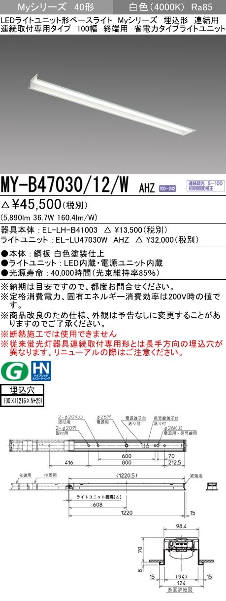 MYB4703012WAHZ 法人様限定 三菱 MY-B47030 12 賜物 W AHZ Myシリーズ 40形 埋込形 ついに再販開始 lm 省電力 EL-LH-B41003+EL-LU47030W 6900 終端用 白色 100幅 連結用 連続