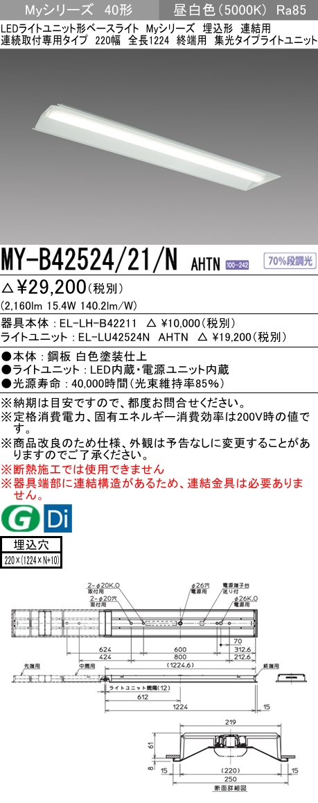 MYB4252421NAHTN 法人様限定 期間限定特別価格 高級な 三菱 MY-B42524 21 N AHTN Myシリーズ 40形 埋込形 昼白色 全長1224mm 連結用 終端用 2500 集光 lm 固定出力 220幅