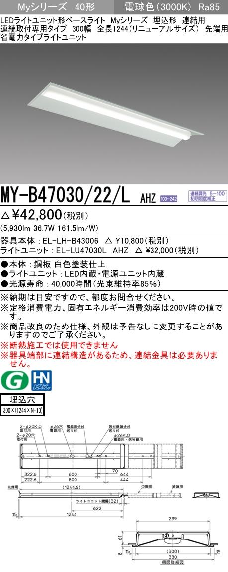 MYB4703022LAHZ 法人様限定 三菱 アウトレット アウトレット MY-B47030 22 L AHZ Myシリーズ 40形 埋込 先端用 lm 省電力 全長1244mm 6900 300幅 電球色 連結用 EL-LH-B43006+EL-LU47030L 調光