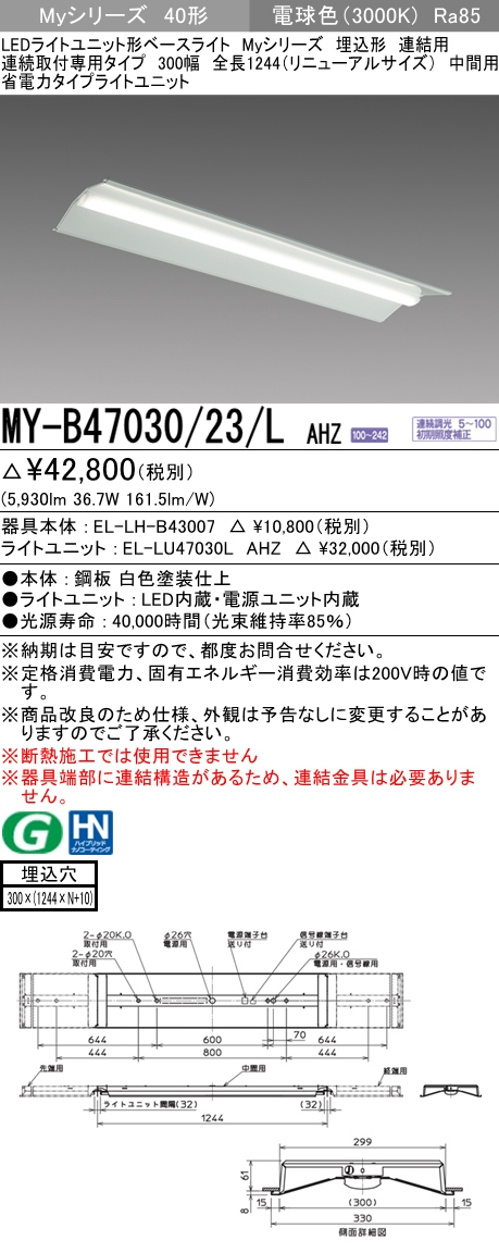 MYB4703023LAHZ 法人様限定 三菱 MY-B47030 23 L AHZ 新色追加 Myシリーズ 40形 埋込形 lm 全長1244mm 連結用 6900 300幅 電球色 中間用 調光 格安SALEスタート 省電力 EL-LH-B43007+EL-LU47030L