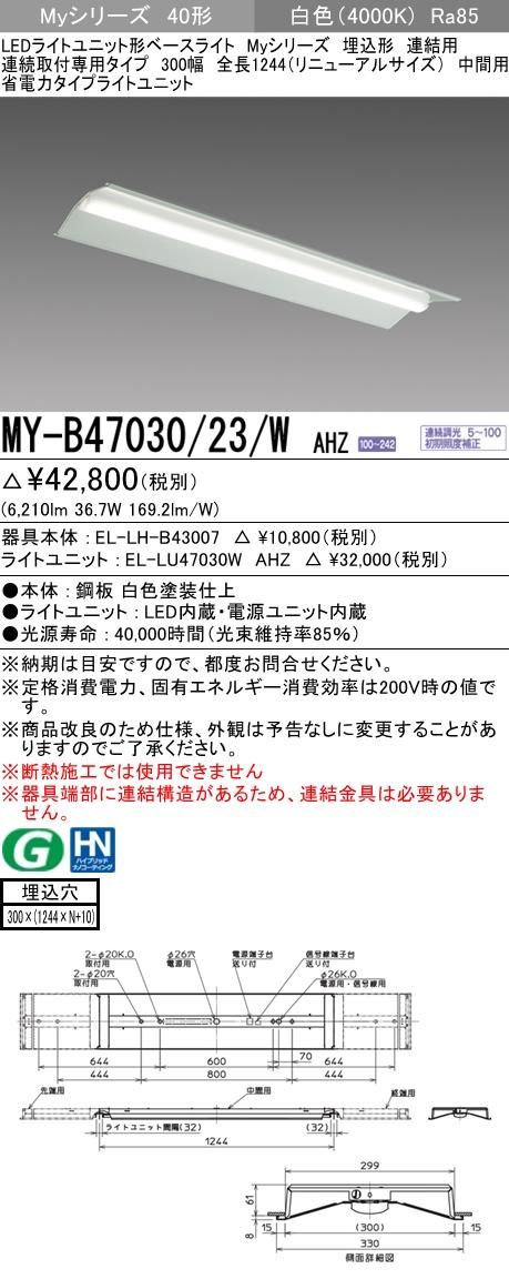 ギフ_包装 MYB4703023WAHZ 法人様限定 三菱 MY-B47030 23 W AHZ Myシリーズ 40形 埋込形 連結用 300幅 6900 EL-LH-B43007+EL-LU47030W 特価 中間用 省電力 全長1244mm lm 調光 白色
