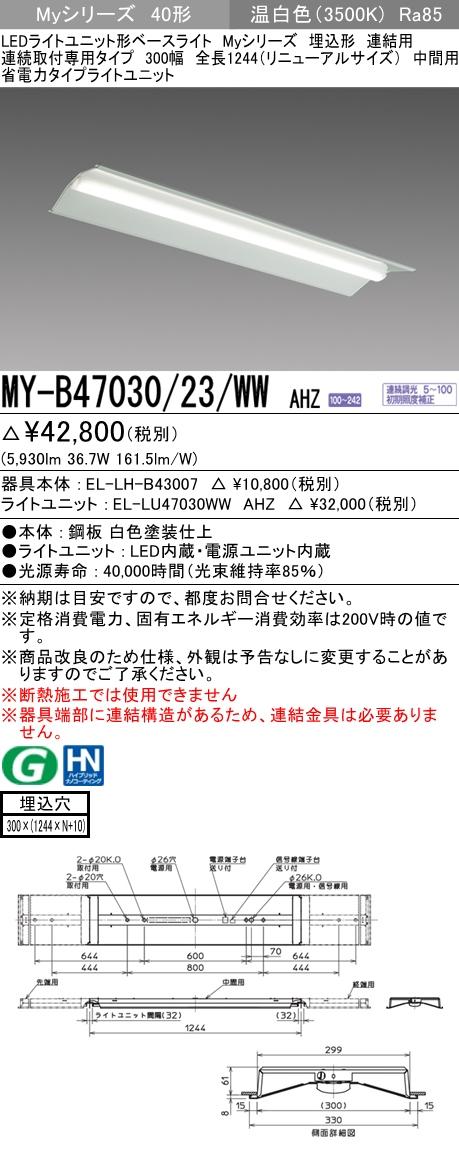 MYB4703023WWAHZ 法人様限定 入荷予定 三菱 MY-B47030 23 WW AHZ Myシリーズ 40形 埋込形 EL-LH-B43007+EL-LU47030WW 中間用 全長1244mm 連結用 6900 省電力 調光 300幅 lm スーパーSALE セール期間限定 温白色