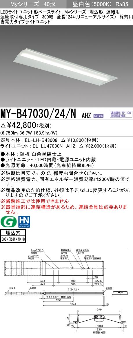MYB4703024NAHZ 法人様限定 三菱 最安値 MY-B47030 24 N AHZ Myシリーズ アウトレット 40形 埋込形 300幅 EL-LH-B43008+EL-LU47030N lm 連結用 終端用 省電力 全長1244mm 調光 6900 昼白色