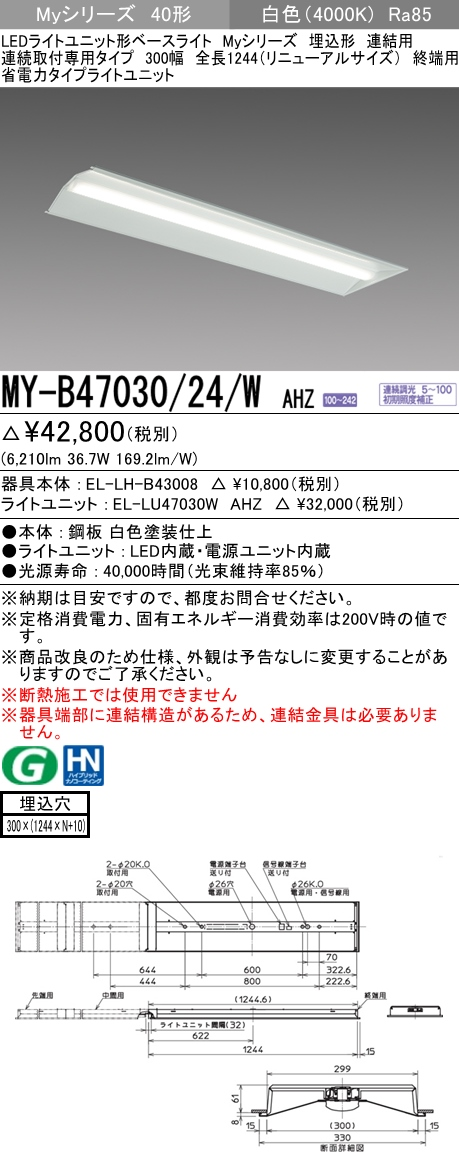 MYB4703024WAHZ 保証 法人様限定 三菱 MY-B47030 高級 24 W AHZ Myシリーズ 40形 埋込形 連結用 lm 6900 白色 300幅 省電力 全長1244mm 調光 EL-LH-B43008+EL-LU47030W 終端用