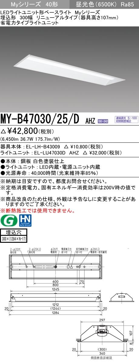 MYB4703025DAHZ 海外限定 法人様限定 三菱 MY-B47030 25 D AHZ Myシリーズ 40形 埋込 リニューアル用 昼光色 EL-LH-B43009+EL-LU47030D lm 300幅 器具高107mm 6900 調光 引き出物 省電力 下面開放