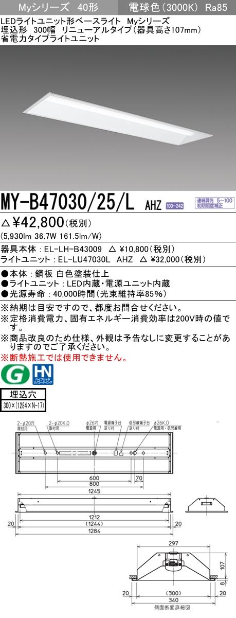 MYB4703025LAHZ 法人様限定 三菱 MY-B47030 25 L AHZ Myシリーズ 40形 埋込 省電力 EL-LH-B43009+EL-LU47030L 300幅 下面開放 調光 器具高107mm lm 電球色 流行 リニューアル用 半額 6900