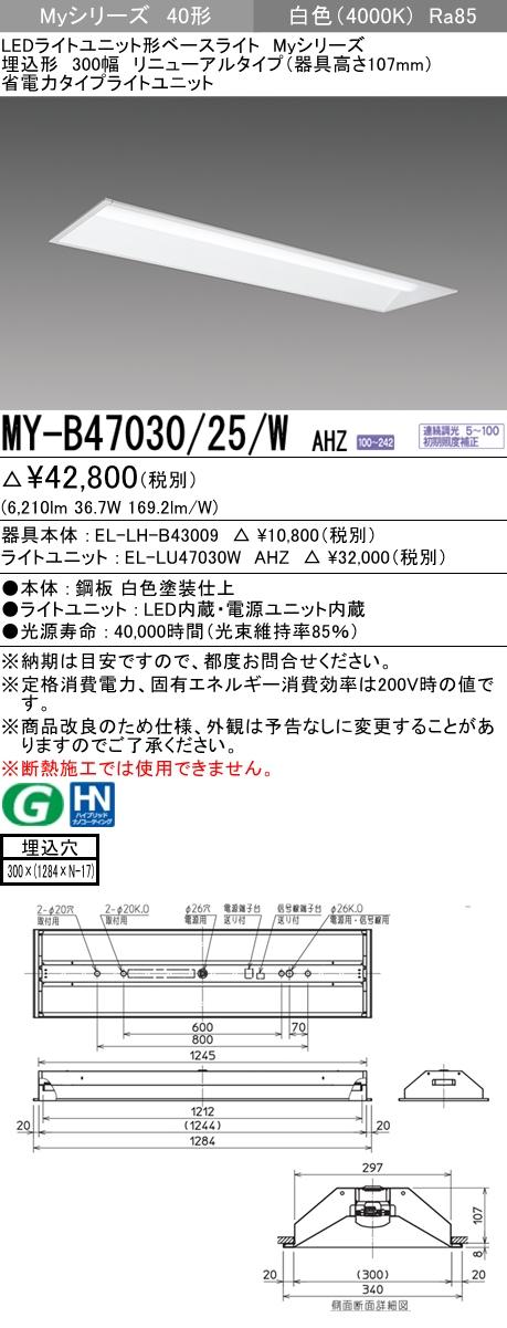 MYB4703025WAHZ 入手困難 法人様限定 三菱 MY-B47030 25 W AHZ Myシリーズ 40形 埋込 下面開放 器具高107mm 調光 300幅 lm 6900 白色 リニューアル用 EL-LH-B43009+EL-LU47030W 省電力 新作入荷