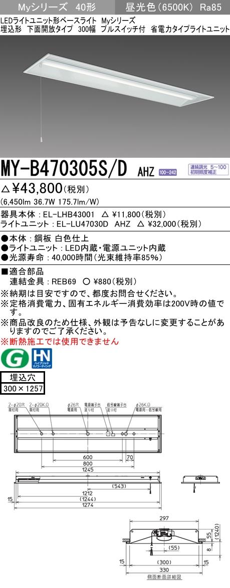 MYB470305SDAHZ 法人様限定 三菱 Myシリーズ 人気の定番 40形 埋込形 下面開放 300幅 AHZ 安全 lm 昼光色 6900 プルスイッチ付 EL-LHB43001+EL-LU47030D 省電力 連続調光