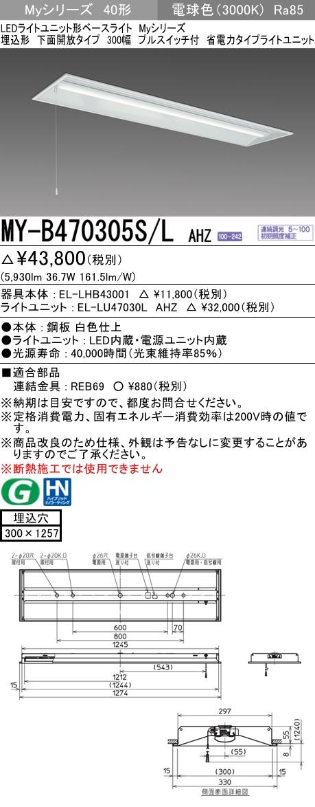 MYB470305SLAHZ 法人様限定 三菱 Myシリーズ 即日出荷 40形 埋込形 下面開放 300幅 プルスイッチ付 省電力 EL-LHB43001+EL-LU47030L AHZ lm 電球色 連続調光 休み 6900