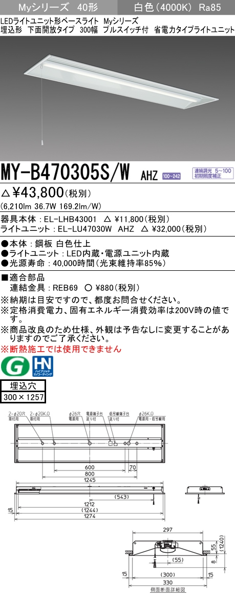 MYB470305SWAHZ 現金特価 法人様限定 三菱 Myシリーズ 40形 埋込形 下面開放 300幅 プルスイッチ付 AHZ 6900 省電力 連続調光 lm 白色 EL-LHB43001+EL-LU47030W 送料無料 一部地域を除く