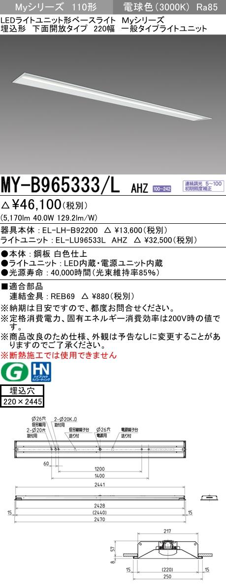MYB965333LAHZ 法人様限定 三菱 MY-B965333 L AHZ Myシリーズ 110形 埋込形 lm 220幅 春の新作 EL-LH-B92200+EL-LU96533L 下面開放タイプ 連続調光 電球色 新登場 一般 6400