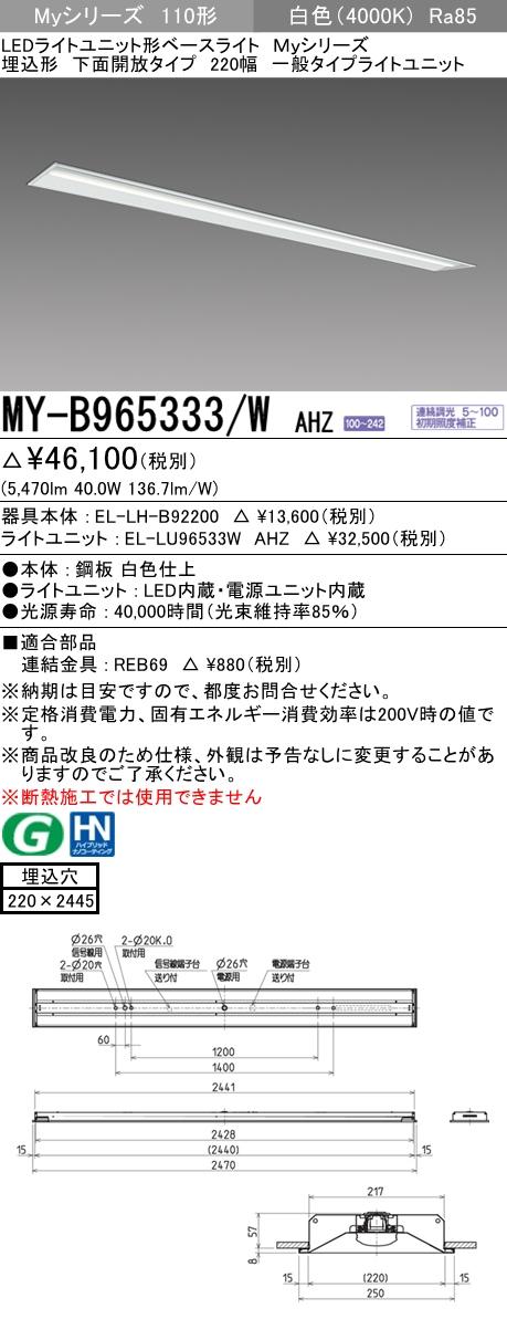 MYB965333WAHZ 法人様限定 三菱 MY-B965333 W AHZ 2020春夏新作 Myシリーズ 110形 埋込形 白色 下面開放タイプ 220幅 一般 受賞店 lm 連続調光 EL-LH-B92200+EL-LU96533W 6400