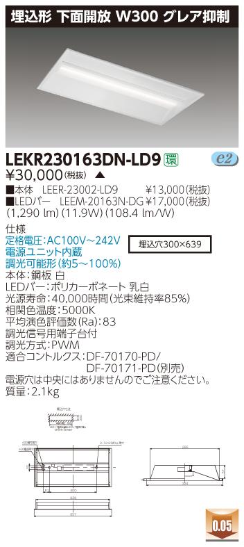 【法人様限定商品】【送料無料】東芝 TENQOO LEKR230163DN-LD9 埋込 20形 W300 グレア制御 昼白色 調光 【LEER23002LD9+LEEM20163NDG】