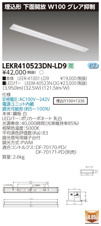 【法人様限定商品】【送料無料】東芝 TENQOO LEKR410523DN-LD9 埋込 40形 W100 グレア制御 昼白色 調光 【LEER41001LD9+LEEM40523NDG】