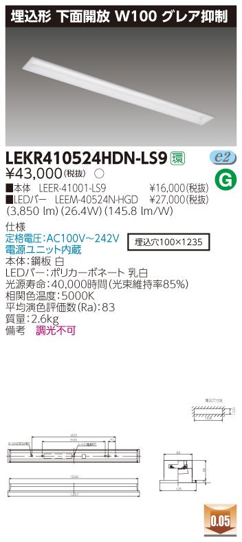 LEKR410524HDNLS9 法人様限定商品 送料無料 東芝 TENQOO LEKR410524HDN-LS9 埋込 40形 昼白色 W100 グレア制御 非調光 特価キャンペーン 早割クーポン LEER41001LS9+LEEM40524NHGD