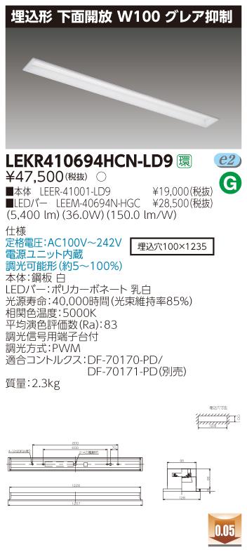 【法人様限定商品】【送料無料】東芝 TENQOO LEKR410694HCN-LD9 埋込 40形 W100 グレア制御 昼白色 調光 【LEER41001LD9+LEEM40694NHGC】