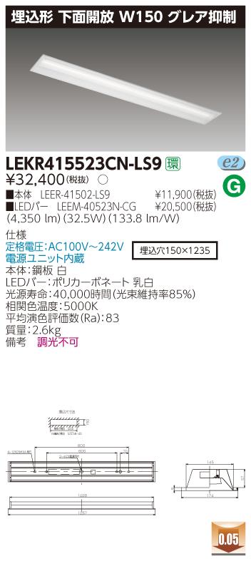 【法人様限定商品】【送料無料】東芝 TENQOO LEKR415523CN-LS9 埋込 40形 W150 グレア制御 昼白色 非調光 【LEER41502LS9+LEEM40523NCG】