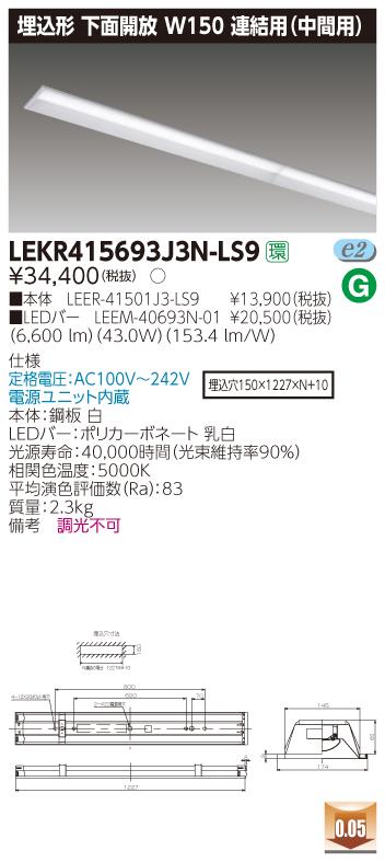 【法人様限定商品】【送料無料】東芝 TENQOO LEKR415693J3N-LS9 埋込 40形 W150 連結用(中間用) 昼白色 非調光 【LEER41501J3LS9+LEEM40693N01】
