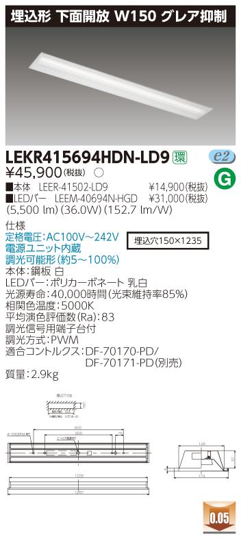 【法人様限定商品】【送料無料】東芝 TENQOO LEKR415694HDN-LD9 埋込 40形 W150 グレア制御 昼白色 調光 【LEER41502LD9+LEEM40694NHGD】