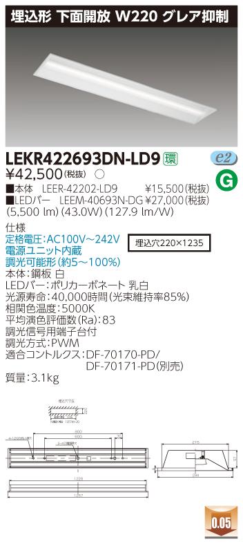 【法人様限定商品】【送料無料】東芝 TENQOO LEKR422693DN-LD9 埋込 40形 W220 グレア制御 昼白色 調光 【LEER42202LD9+LEEM40693NDG】
