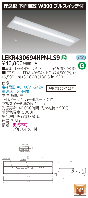 【法人様限定商品】【送料無料】東芝 TENQOO LEKR430694HPN-LS9 埋込 40形 W300 プルスイッチ付 昼白色 非調光 【LEER43002PLS9+LEEM40694NHG】