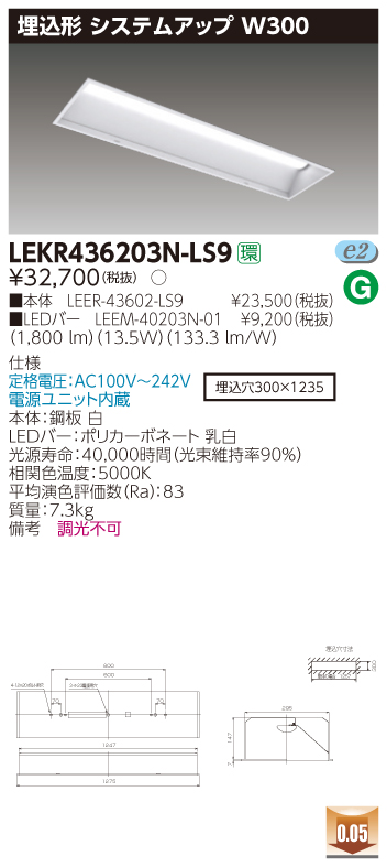 LEKR436203NLS9 法人様限定商品 送料無料 東芝 TENQOO LEKR436203N-LS9 無料サンプルOK 埋込 非調光 昼白色 W300 LEER43602LS9+LEEM40203N01 贈呈 40形 システムアップ