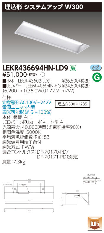 【法人様限定商品】【送料無料】東芝 TENQOO LEKR436694HN-LD9 埋込 40形 システムアップ W300 昼白色 調光 【LEER43602LD9+LEEM40694NHG】