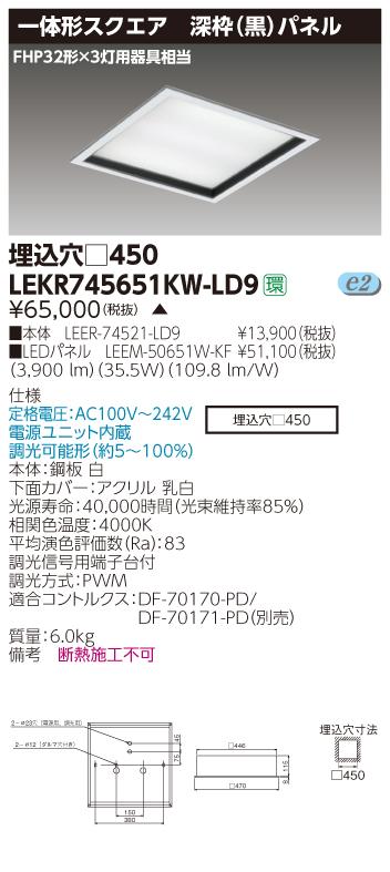 LEKR745651KWLD9 法人様限定商品 送料無料 東芝 TENQOO LEKR745651KW-LD9 スクエア 450 調光 埋込 買い物 白色 LEER74521LD9+LEEM50651WKF 新作送料無料 深枠黒