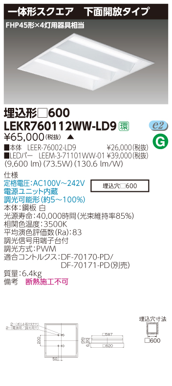LEKR760112WWLD9 法人様限定商品 送料無料 東芝 TENQOO LEKR760112WW-LD9 スクエア 温白色 600 LEER76002LD9+LEEM371101WW01 SALENEW大人気 埋込 超安い 調光 下面開放