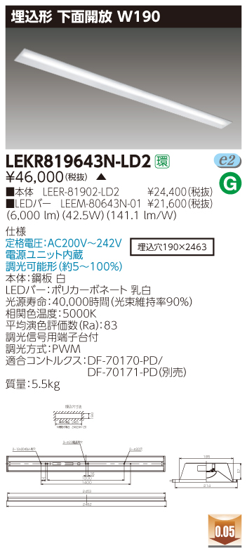 ストアー LEKR819643NLD2 法人様限定商品 送料無料 東芝 TENQOO LEKR819643N-LD2 ご予約品 埋込 110形 W190 昼白色 調光 LEER81902LD2+LEEM80643N01 下面開放