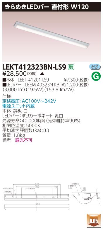 新作人気モデル 【法人様限定商品】【送料無料】東芝 TENQOO LEKT412323BN-LS9 直付 40形 W120 きらめき 昼白色 非調光 【LEET41201LS9+LEEM40323NKB】, インパクトオンライン 7cd7c311