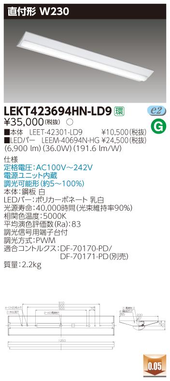 【法人様限定商品】【送料無料】東芝 TENQOO LEKT423694HN-LD9 直付 40形 W230 昼白色 調光 【LEET42301LD9+LEEM40694NHG】