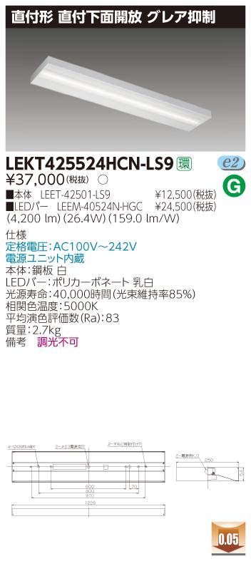 【法人様限定商品】【送料無料】東芝 TENQOO LEKT425524HCN-LS9 埋込 40形 下面開放 グレア制御 昼白色 非調光 【LEET42501LS9+LEEM40524NHGC】