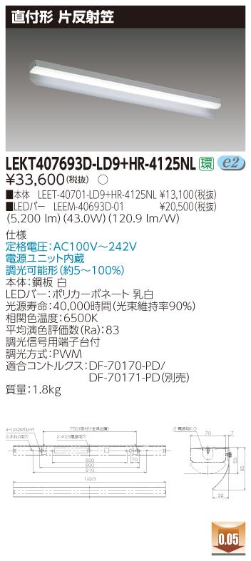 【法人様限定】東芝 LEKT407693D-LD9+HR-4125NL TENQOO 直付 40形 W70 片反射笠 昼光色【LEET-40701-LD9 + LEEM-40693D-01 + HR-4125NL】