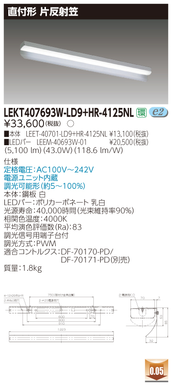 【法人様限定】東芝 LEKT407693W-LD9+HR-4125NL TENQOO 直付 40形 W70 調光 片反射笠 白色【LEET-40701-LD9 + LEEM-40693W-01 + HR-4125NL】