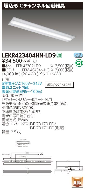 【法人様限定】東芝 LEKR423404HN-LD9 TENQOO 埋込 40形 Cチャンネル回避器具 調光タイプ 昼白色【LEER-42302-LD9 + LEEM-40404N-HG】