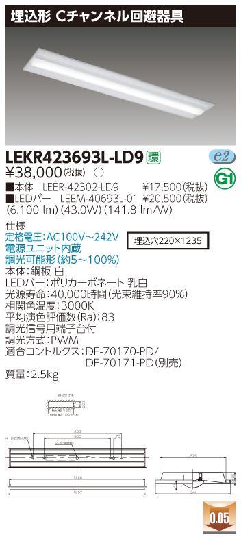 【法人様限定】東芝 LEKR423693L-LD9 TENQOO 埋込 40形 Cチャンネル回避器具 調光タイプ 電球色【LEER-42302-LD9 + LEEM-40693L-01】