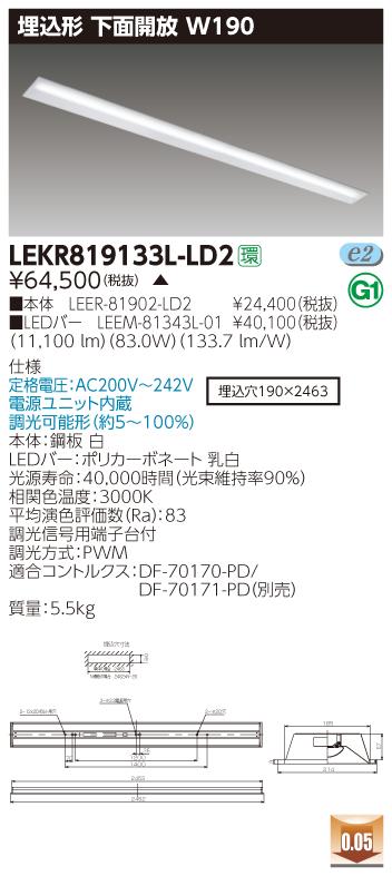 【法人様限定】東芝 LEKR819133L-LD2 TENQOO 埋込 110形 W190 調光タイプ 電球色【LEER-81902-LD2 + LEEM-81343L-01】