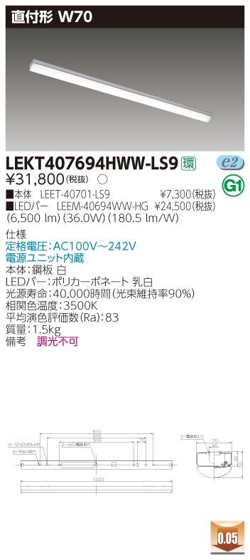 【法人様限定】東芝 LEKT407694HWW-LS9 TENQOO 直付 40形 W70 温白色【LEET-40701-LS9 + LEEM-40694WW-HG】