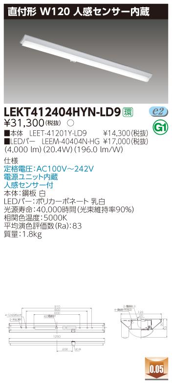 【法人様限定】東芝 LEKT412404HYN-LD9TENQOO 直付40形 W120 人感センサー内蔵 昼白色 【LEET-41201Y-LD9 + LEEM-40404N-HG】