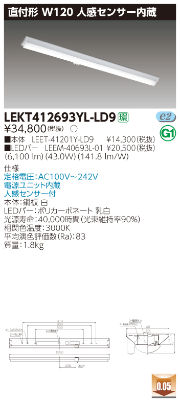 【法人様限定】東芝 LEKT412693YL-LD9TENQOO 直付40形 W120 人感センサー内蔵 電球色 【LEET-41201Y-LD9 + LEEM-40693L-01】