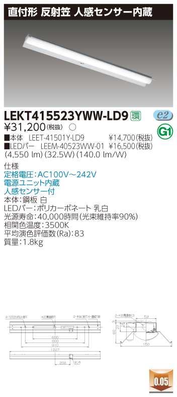 【法人様限定】東芝 LEKT415523YWW-LD9 TENQOO 直付 40形 反射笠 人感センサー付 温白色【LEET-41501Y-LD9 + LEEM-40523WW-01】
