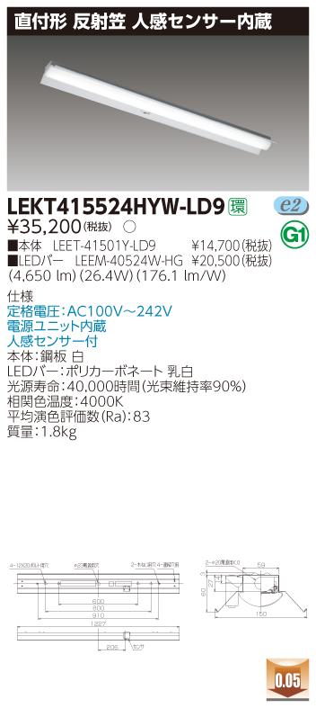 【法人様限定】東芝 LEKT415524HYW-LD9 TENQOO 直付 40形 反射笠 人感センサー付 白色【LEET-41501Y-LD9 + LEEM-40524W-HG】