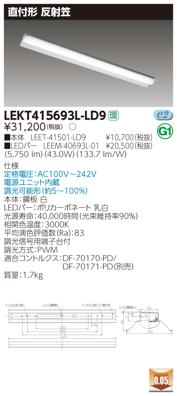 【法人様限定】東芝 LEKT415693L-LD9 TENQOO 直付 40形 反射笠 調光タイプ 電球色【LEET-41501-LD9 + LEEM-40693L-01】