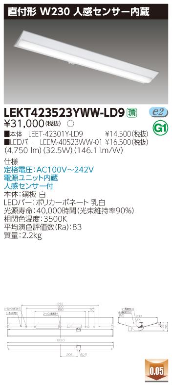 【法人様限定】東芝 LEKT423523YWW-LD9 TENQOO 直付 40形 W230 人感センサー内蔵 温白色【LEET-42301Y-LD9 + LEEM-40523WW-01】