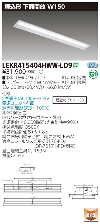 【法人様限定】東芝 LEKR415404HWW-LD9 TENQOO 埋込 40形 W150 調光タイプ 温白色【LEER-41502-LD9 + LEEM-40404WW-HG】