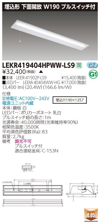【法人様限定】東芝 LEKR419404HPWW-LS9 TENQOO 埋込 40形 W190 プルスイッチ付 温白色【LEER-41902P-LS9 + LEEM-40404WW-HG】