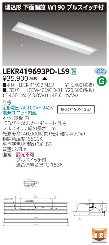 【法人様限定】東芝 LEKR419693PD-LS9 TENQOO 埋込 40形 W190 昼光色【LEER-41902P-LS9 + LEEM-40693D-01】