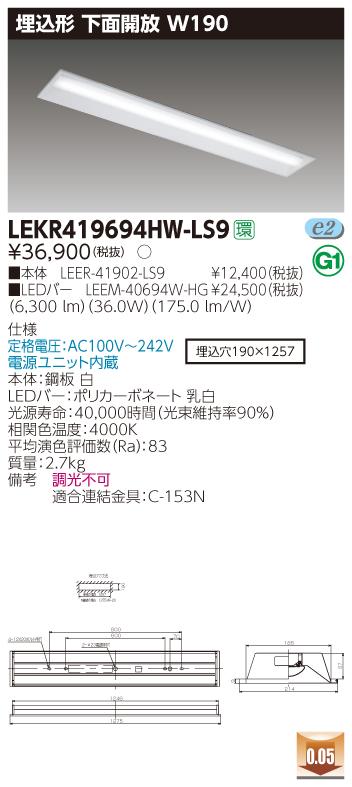 【法人様限定】東芝 LEKR419694HW-LS9 TENQOO 埋込 40形 W190 白色【LEER-41902-LS9 + LEEM-40694W-HG】